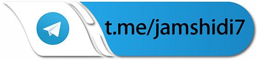 کانال تلگرام جمشیدی